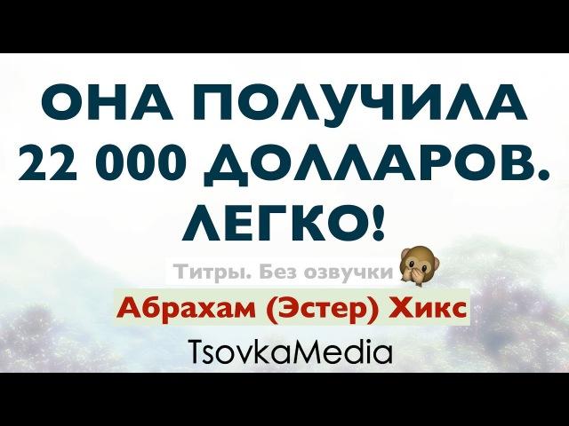 Она получила 22000 долларов Легко ~ Абрахам Эстер Хикс Титры Без озвучки TsovkaMedia