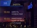 Прогноз погоды, программа передач, заставки и рекламный блок ТВ-6, 26.06.1997