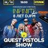 8 лет DJFM | Infinite Show 28.10.2016