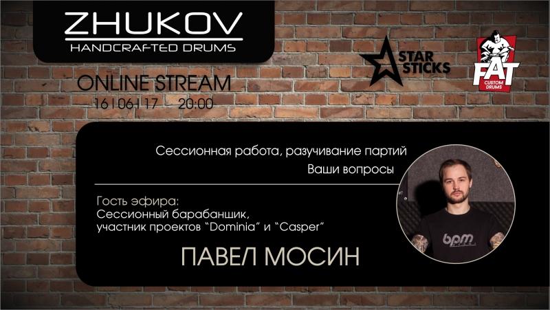 ZHD Stream - Сессионная работа (гость: Павел Мосин)