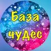 База чудес Детский центр в Калининграде