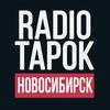 RADIO TAPOK в Новосибирске - 22 октября