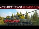 Арта Wot. В погоне за уроном: Объект 261 и GWE E100. Стрим танки.