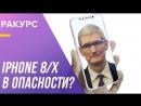 iPhone 8 и iPhone X под ударом Xiaomi и Meizu?