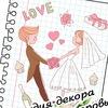 Свадебное оформление залов. Ульяновск
