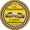 Подслушано в такси / у таксистов Челябинской обл