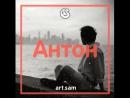 Art-sam - Пусть все будет Антон