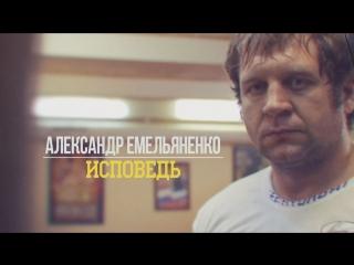 """Фильм """"Александр Емельяненко: Исповедь"""""""
