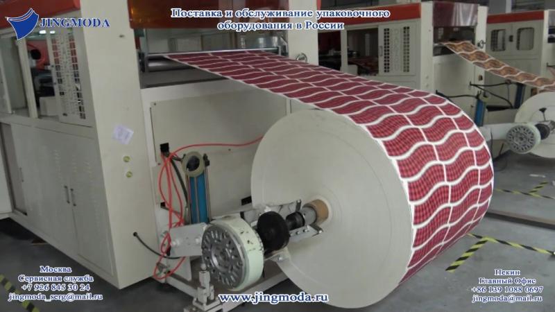 Автоматическая высокоскоростная машина для высечки листовой продукции из рулона JMD-P950