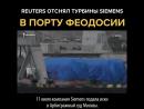 Корреспондент Reuters отснял турбины Siemens в порту Феодосии