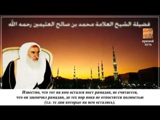 Пост шесть дней шавваль если не закончил рамадан Усаймин 360 X 640 mp4