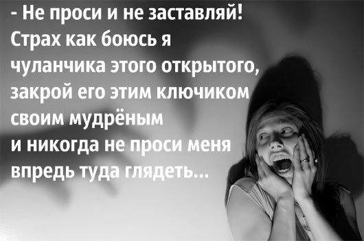 люди боятся эзотерических знаний