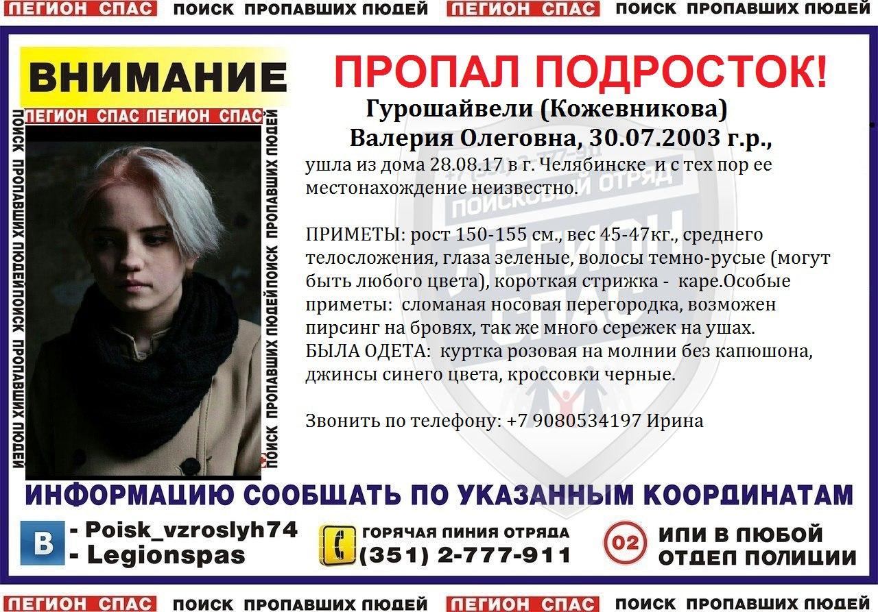 В Российской Федерации ищут 14-летнюю челябинку, путешествующую автостопом