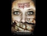 Требуется няня Babysitter Wanted (2008)