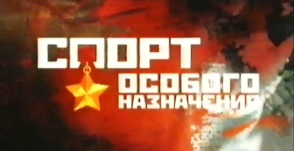 Спорт особого назначения (Спорт, 2005) Игорь Миклашевский