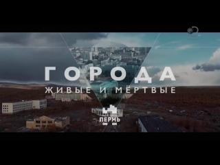 Discovery- Города живые и мертвые. Губаха (2017) HD