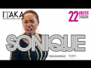 Итака - 22 июля - Sonique