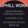Uphill_Work