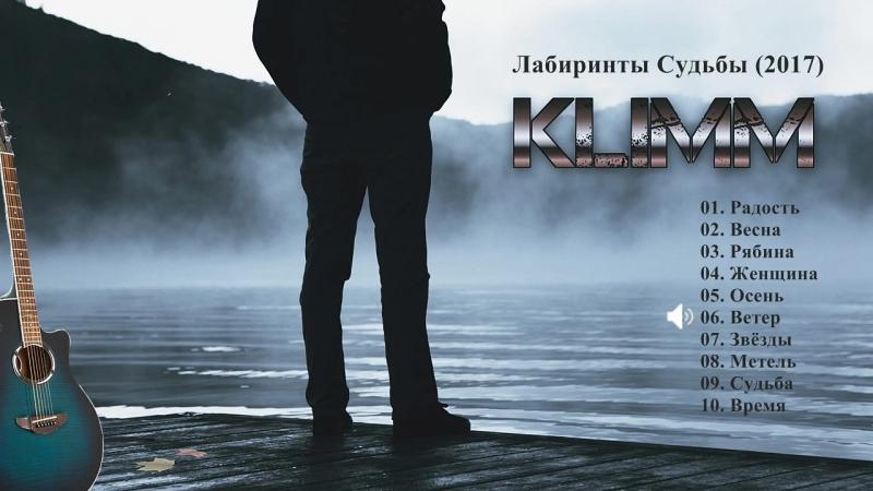 KLIMM - альбом Лабиринты Судьбы NEW 2017