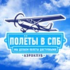 Полеты на самолете и вертолете Санкт-Петербург
