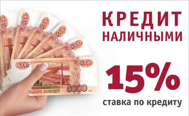 Кредит наличными с процентной ставкой 15%.  До 500 000 руб, на срок
