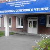 Biblioteka-Semeynogo-Chtenia Biblioteka