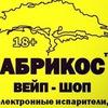 АБРИКОС ВЕЙП - ШОП ЮПИТЕР Электронные сигареты