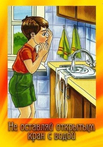 Научите ребенка!