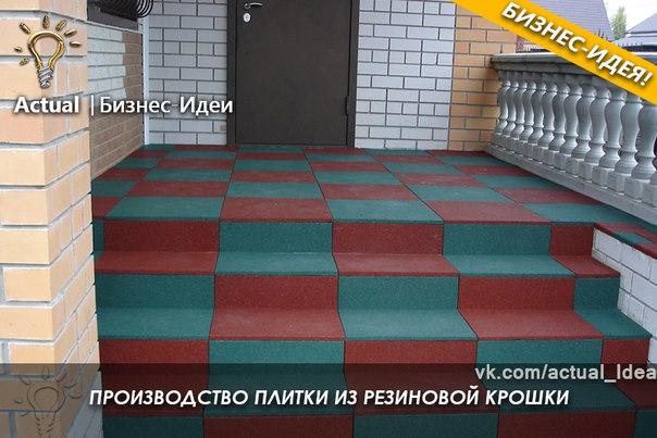 Изготовление резиновой плитки в домашних условиях