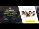 Метод БМ привлечение клиентов и продажи