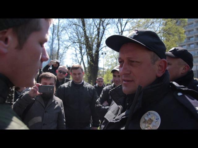 19 апреля 2017. Киев. Поліція захищає як Національному Корпусу Київ перешкоджали декомунізувати памятник кату Ватутіну