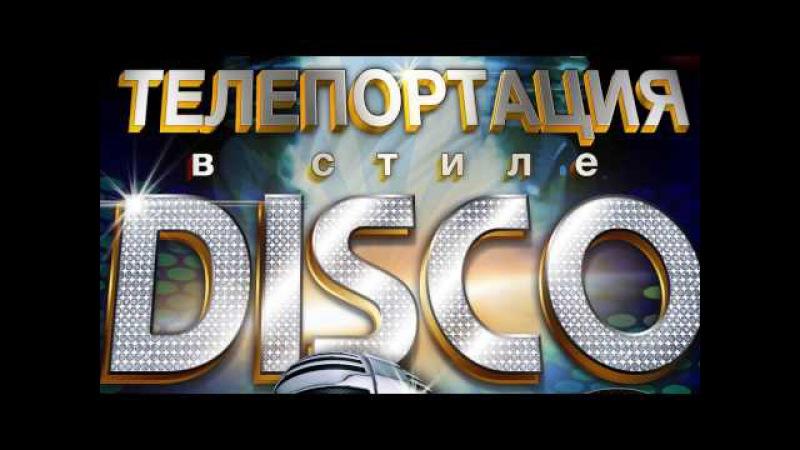 New-Retro Disco 80-х (Телепортация в стиле Disco 80-х) 2017 (часть 1)