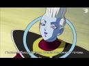 Dragon Ball Super 96 серия русские субтитры Risens Team / Драконий жемчуг Супер 96 эпизод