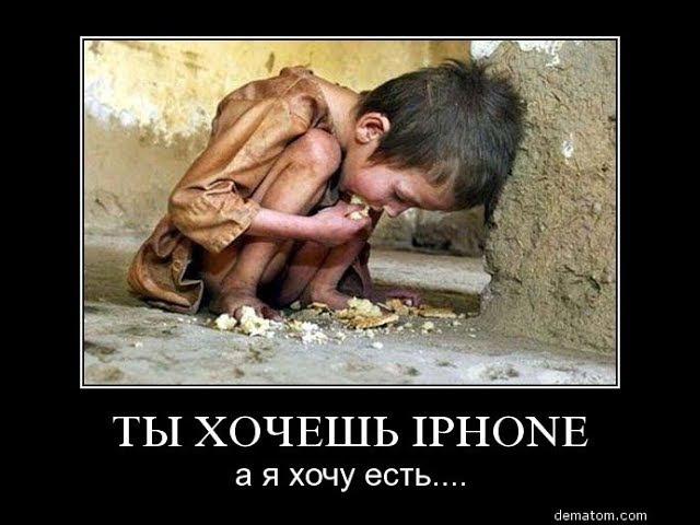 IPhone 8 хотят многие сейчас в мире, а эти дети хотят еды, и не было войны.