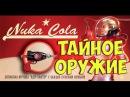 Секретное оружие Fallout 4 Nuka World Тайна завода