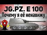 Jagdpanzer E 100 - Почему я её ненавижу #worldoftanks #wot #танки — [http://wot-vod.ru]