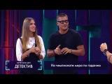 Импровизация «Детектив» с Антоном Беляевым и его женой. 2 сезон, 21 серия (33)