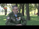 Жизнь под бомбами. Заместитель командира батальона Восток Владислав Шинкарь