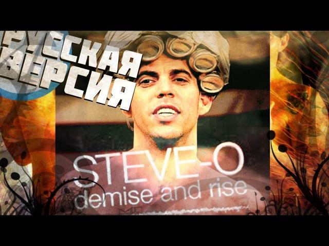 Steve-O. Cмерть и Воскрешение. Русская озвучка. MTV Спецвыпуск Demise And Rise. Полный фильм.