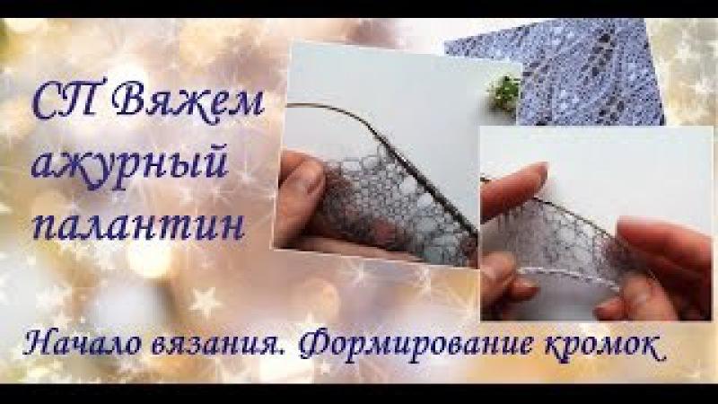СП Вяжем ажурный палантин. Начало вязания. Формирование кромок.