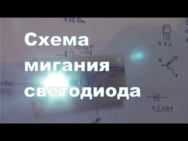 Собираем схему мигания светодиода