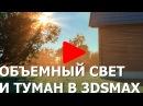 Создание объемного света и тумана в 3Ds Max и Vray часть 1