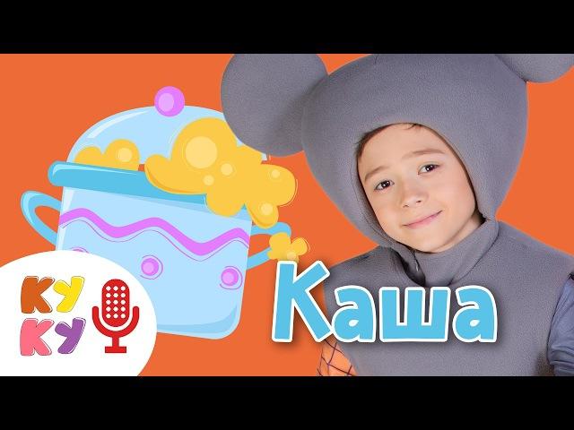 🎧КУКУТИКИ -🍝КАША ВКУСНЯША 🍲КАРАОКЕ🎤 песня про еду для детей, малышей Kids songs