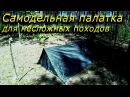 Самодельная палатка для походов палатка своими руками или как сделать палатку