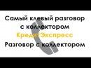 ⚡ Cамый клевый разговор с коллектором ▷ КредитЭкспресс  Разговор с коллектором...