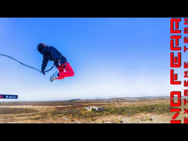 NO FEAR | Прыжки с веревкой в Ростове | Rope Jumping | Part 4