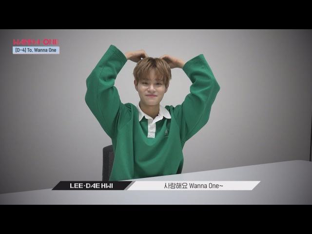 Wanna One Go [D-4] To. Wanna One (멤버들에게 전하고픈 말) 170803 EP.0