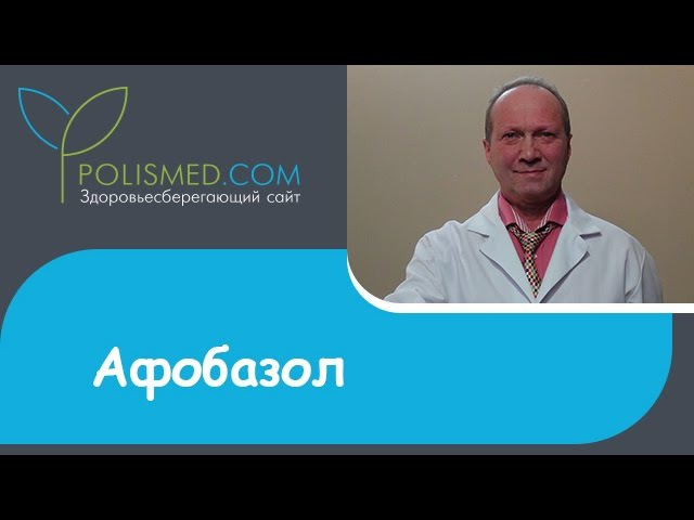 Отзывы врача о препарате Афобазол: действие, эффективность, побочные действия, привыкание