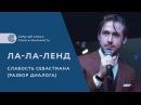 Фильм Ла ла ленд Слабость Себастиана Психологический разбор главного диалога