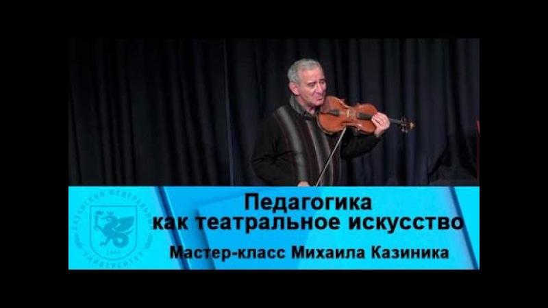 Педагогика как театральное искусство. Мастер-класс Михаила Казиника